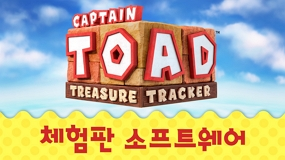 Captain Toad: Treasure Tracker 체험판